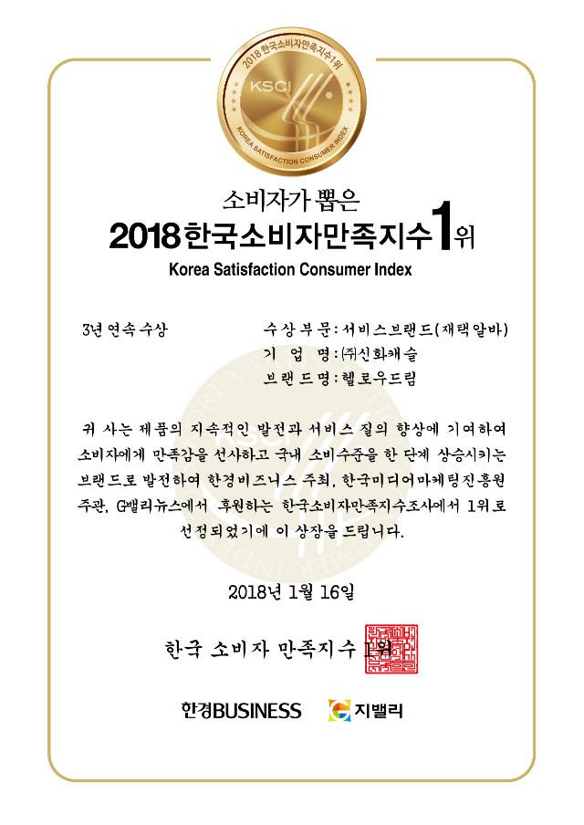 한국소비자만족지수1위_2018_상장_헬로우드림.jpg