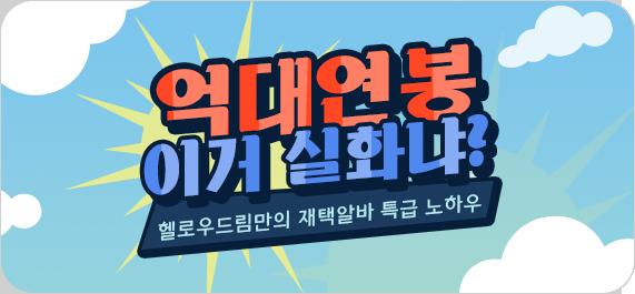 코믹배너_03.png