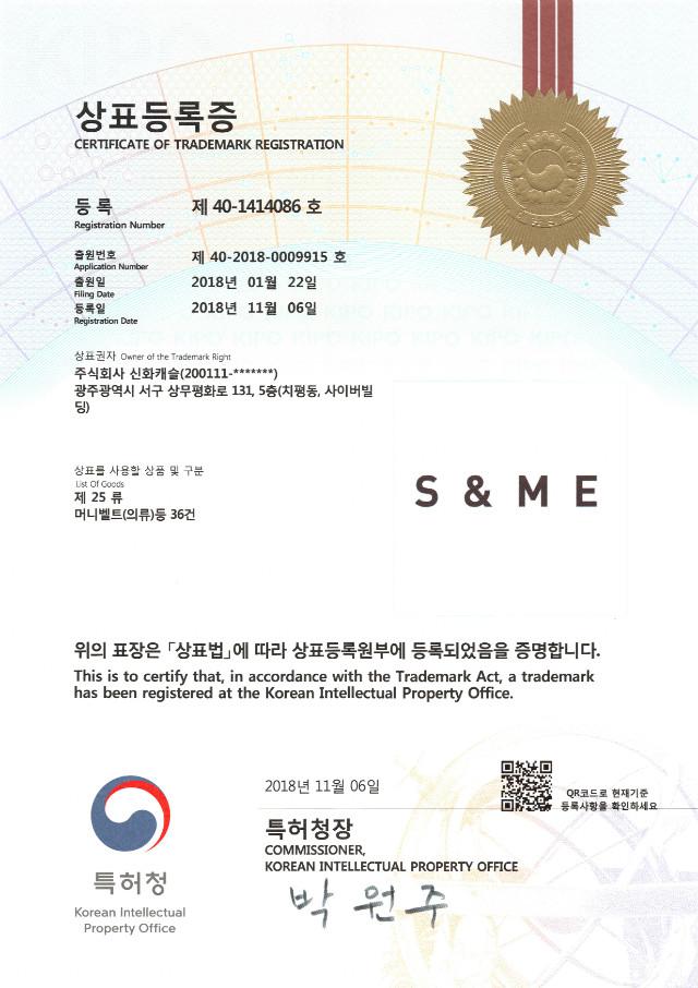 상표권-S&ME-36류.jpg