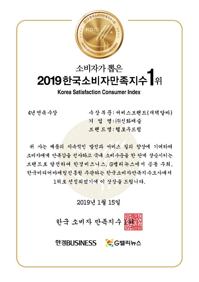 한국소비자만족지수1위_2019_상장_헬로우드림.jpg
