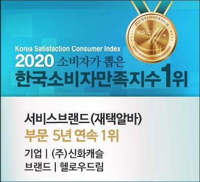 한국소비자만족지수1위_2020_팝업_헬로우드림(편집).jpg